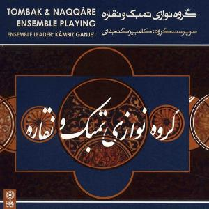 آلبوم موسیقی گروه نوازی تمبک و نقاره - کامبیز گنجه ای