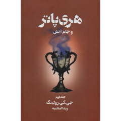 کتاب هری پاتر و جام آتش اثر جی. کی. رولینگ - جلد دوم