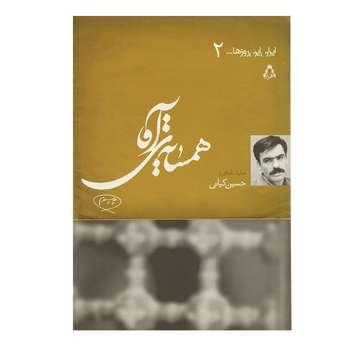 کتاب همسایه ی آقا اثر حسین کیانی