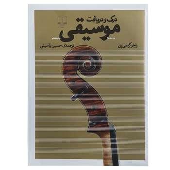 کتاب درک و دریافت موسیقی اثر راجر کیمی ین