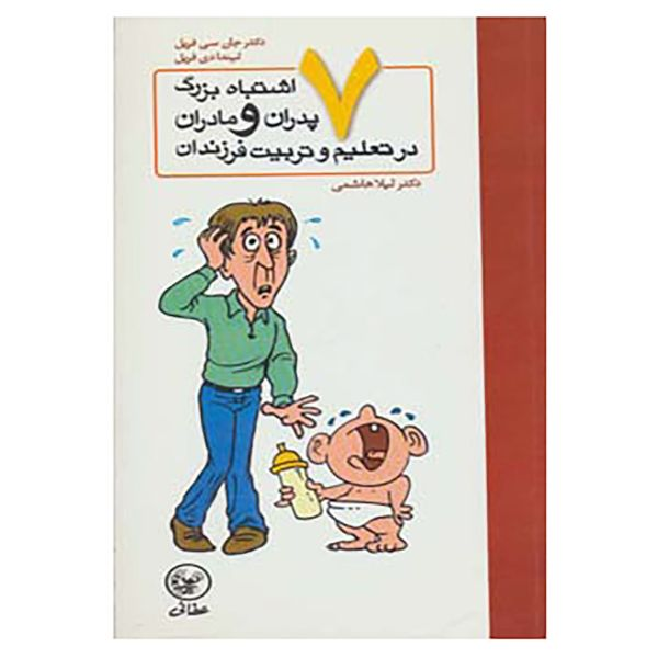 کتاب هفت اشتباه بزرگ پدران و مادران در تعلیم و تربیت فرزندان اثر جان سی فریل،لیندا دی فریل