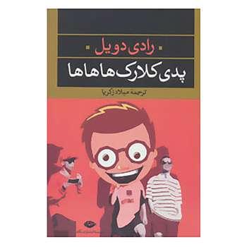 کتاب ادبیات مدرن جهان،چشم و چراغ41 اثر رادی دویل