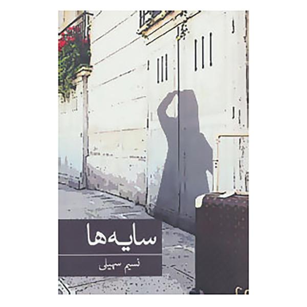 کتاب رمان ایرانی23 اثر نسیم سهیلی