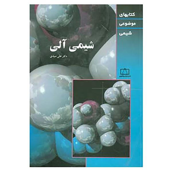 کتاب کتابهای موضوعی شیمی اثر علی سیدی