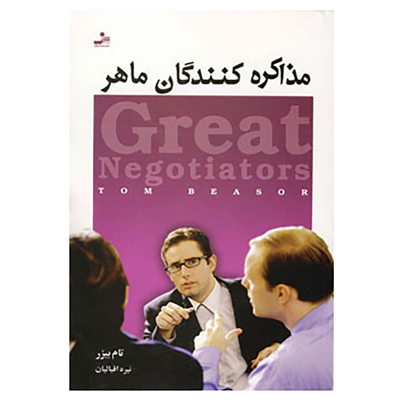 کتاب مذاکره کنندگان ماهر اثر تام بیزر