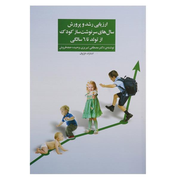 کتاب ارزیابی رشد و پرورش سال های سرنوشت ساز کودک اثر مصطفی تبریزی