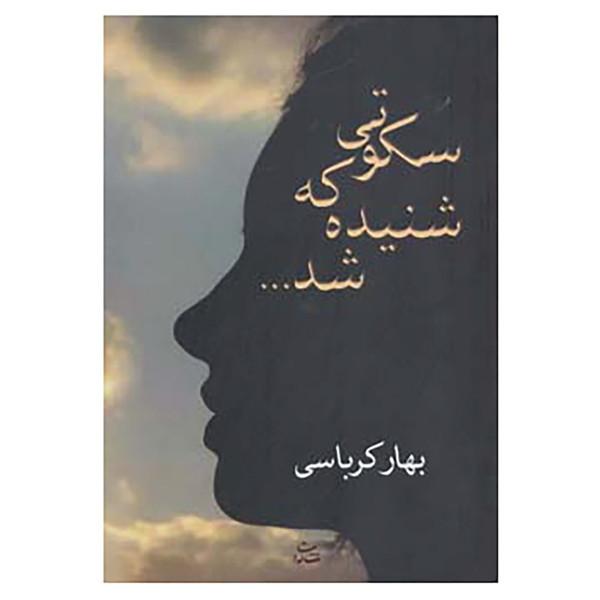 کتاب سکوتی که شنیده شد... اثر بهار کرباسی
