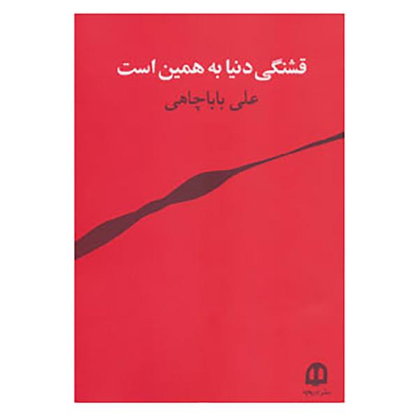 کتاب قشنگی دنیا به همین است اثر علی باباچاهی