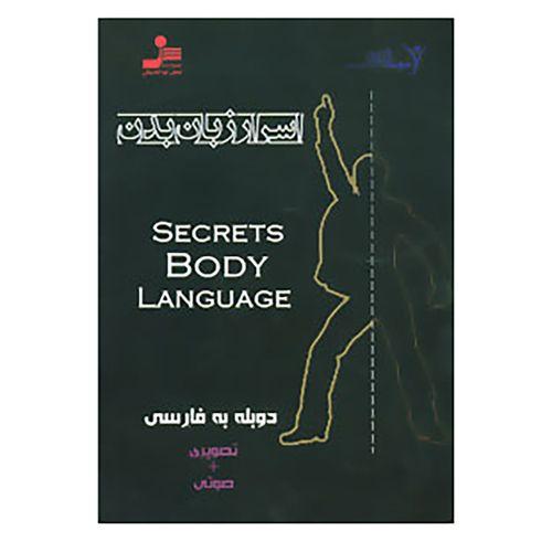 کتاب دی وی دی اسرار زبان بدن