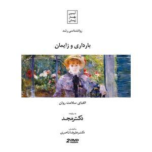 فیلم آموزشی بارداری و زایمان اثر محمد مجد