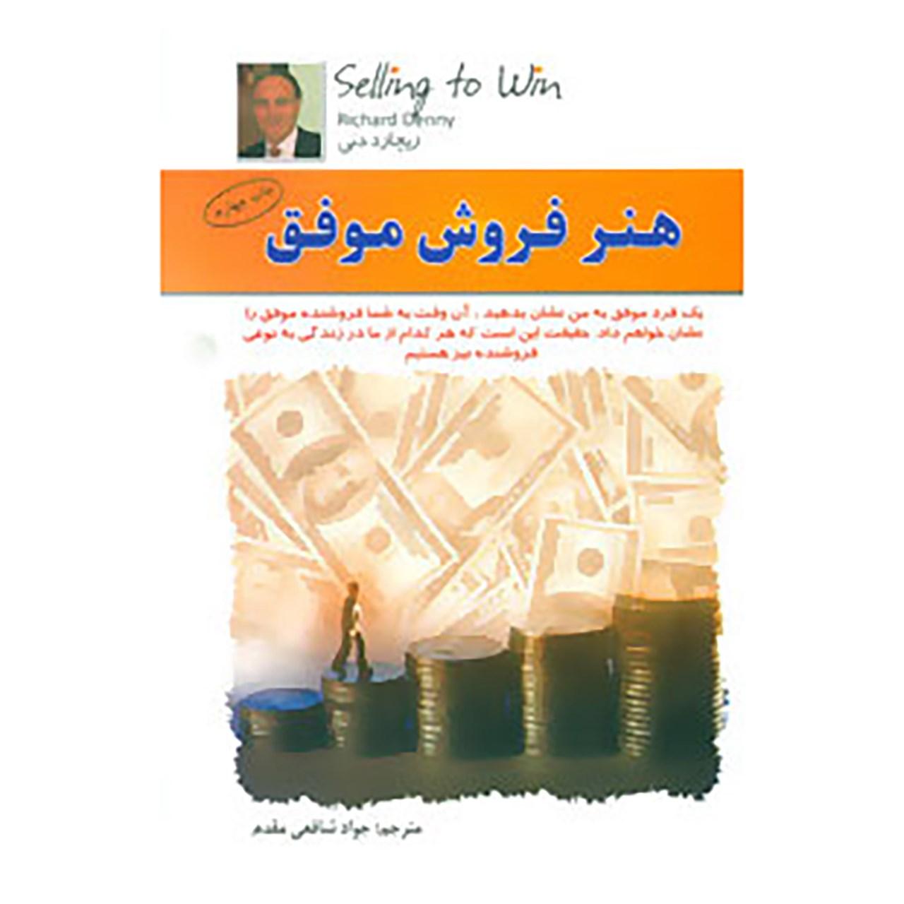 خرید                      کتاب هنر فروش موفق اثر ریچارد دنی