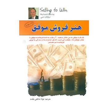 کتاب هنر فروش موفق اثر ریچارد دنی