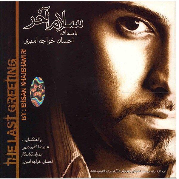 آلبوم موسیقی سلام آخر اثر احسان خواجه امیری