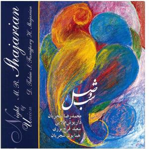 آلبوم موسیقی شب وصل - محمدرضا شجریان