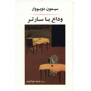 کتاب وداع با سارتر اثر سیمون دوبووار