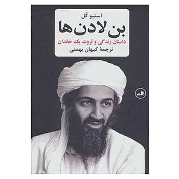 کتاب بن لادن ها اثر استیو کل