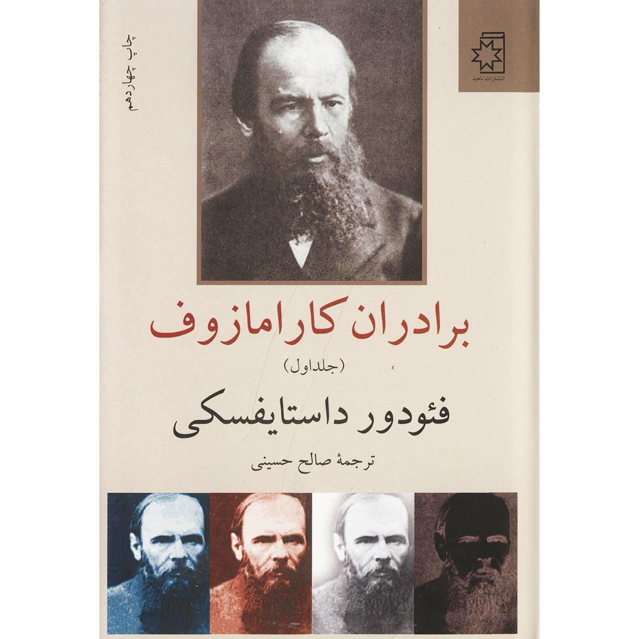 کتاب برادران کارامازوف - دو جلدی اثر فئودور داستایفسکی