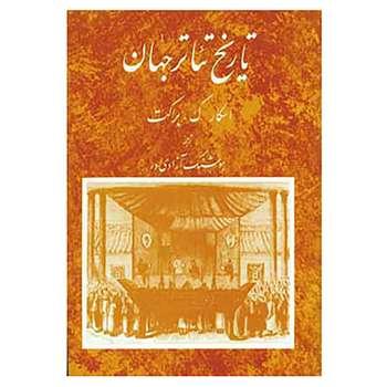 کتاب تاریخ تئاتر جهان 2 اثر اسکار گ.براکت