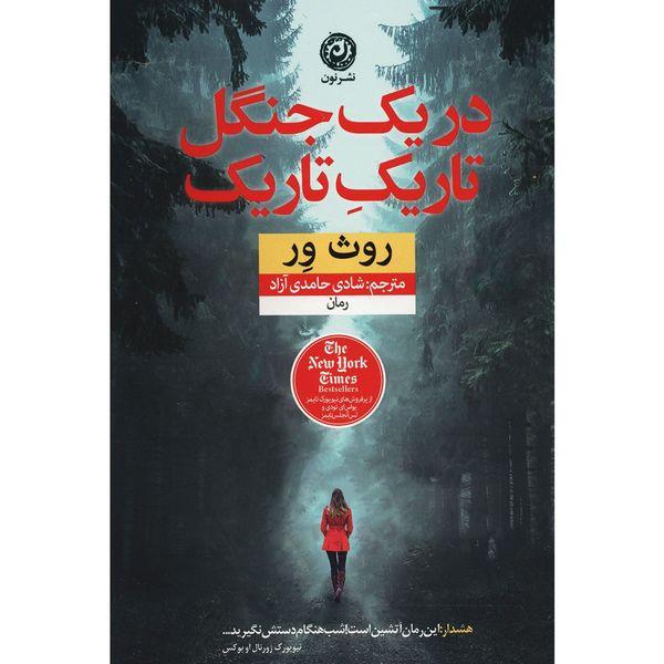 کتاب در یک جنگل تاریک تاریک اثر روث ور
