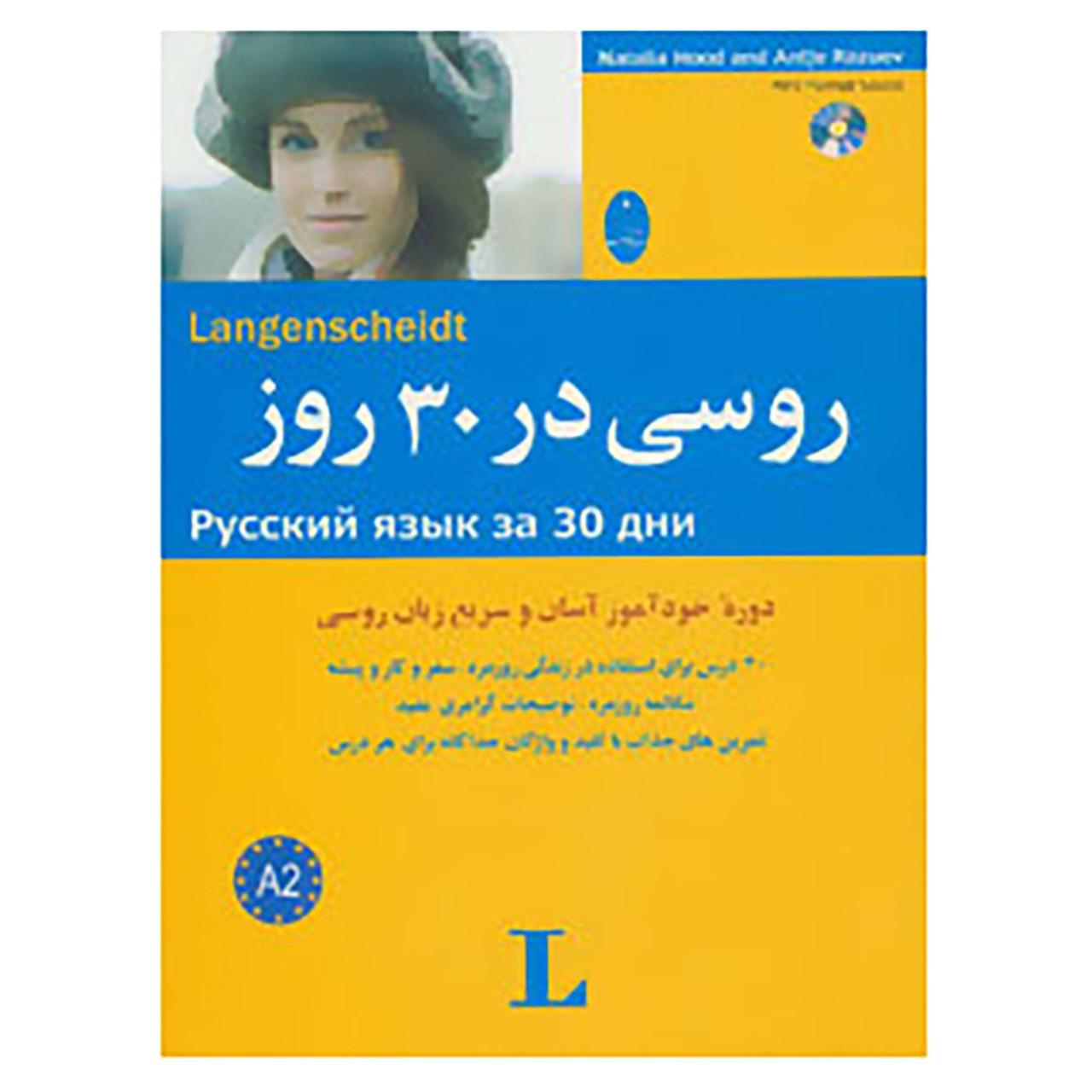 کتاب روسی در 30 روز اثر ناتالیا هود،آنتیه رازویف