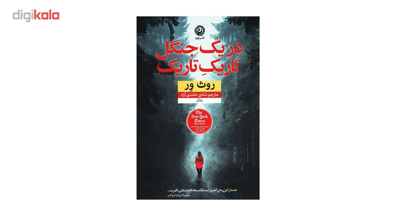 کتاب در یک جنگل تاریک تاریک اثر روث ور main 1 1