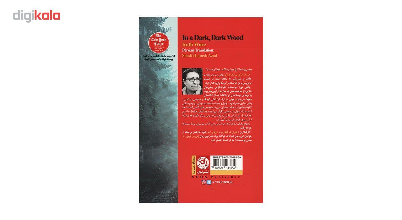 کتاب در یک جنگل تاریک تاریک اثر روث ور main 1 2