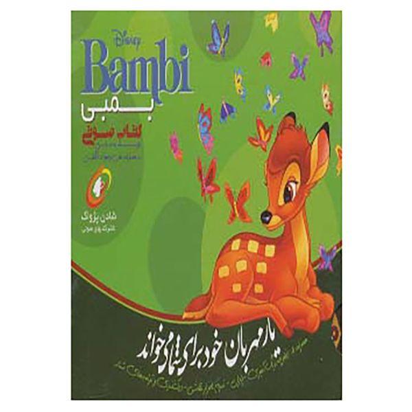 کتاب کتاب سخنگو بمبی،همراه با دفترچه رنگ آمیزی