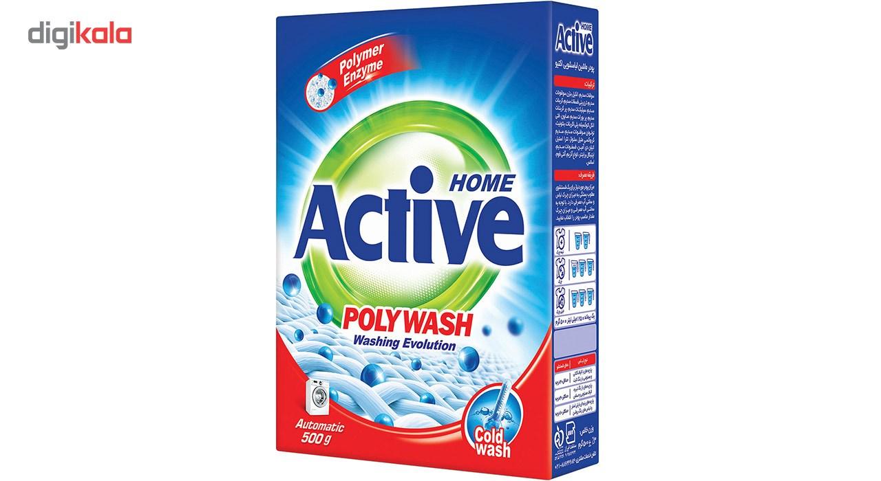 پودر ماشین لباسشویی اکتیو مدل Poly Wash مقدار 500 گرم main 1 1