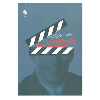 کتاب یک هفته ی سرنوشت ساز اثر جان میلتون فاگ