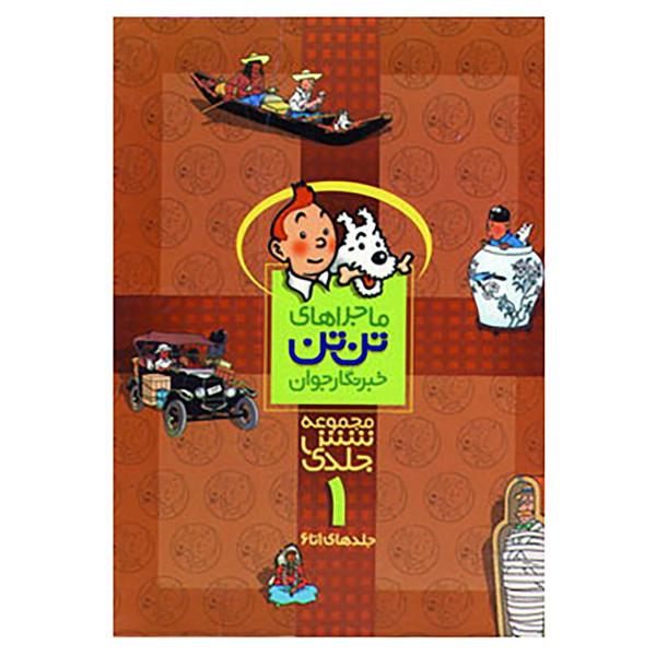 کتاب مجموعه ماجراهای تن تن 1 اثر هرژه