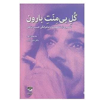 کتاب گل بی منت بارون اثر غلامعلی الهی،داوود کیانی