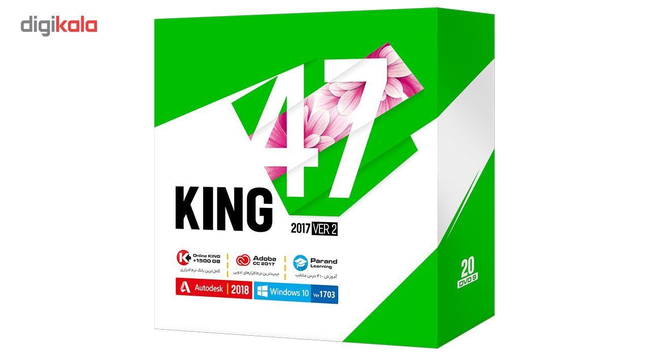 مجموعه نرم افزاری King 47 شرکت پرند