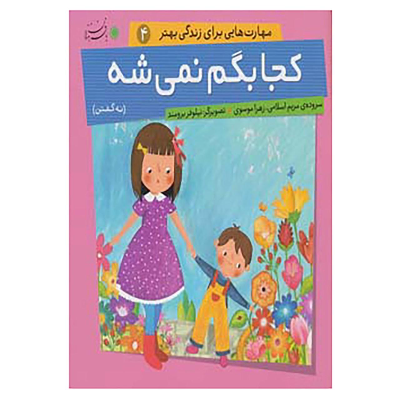 خرید                      کتاب مهارت هایی برای زندگی بهتر 4 اثر مریم اسلامی،زهرا موسوی