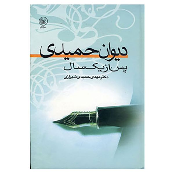کتاب دیوان حمیدی پس از یک سال اثر مهدی حمیدی شیرازی