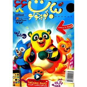 مجله نبات کوچولو - شماره 66