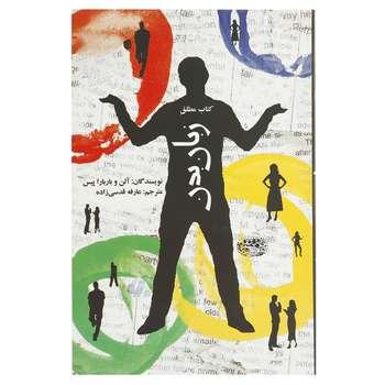 کتاب کتاب مطلق زبان بدن اثر آلن پیز،باربارا پیز