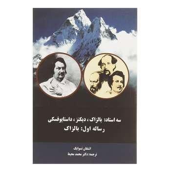 کتاب سه استاد: بالزاک، دیکنز، داستایوفسکی اثر اشتفان تسوایک