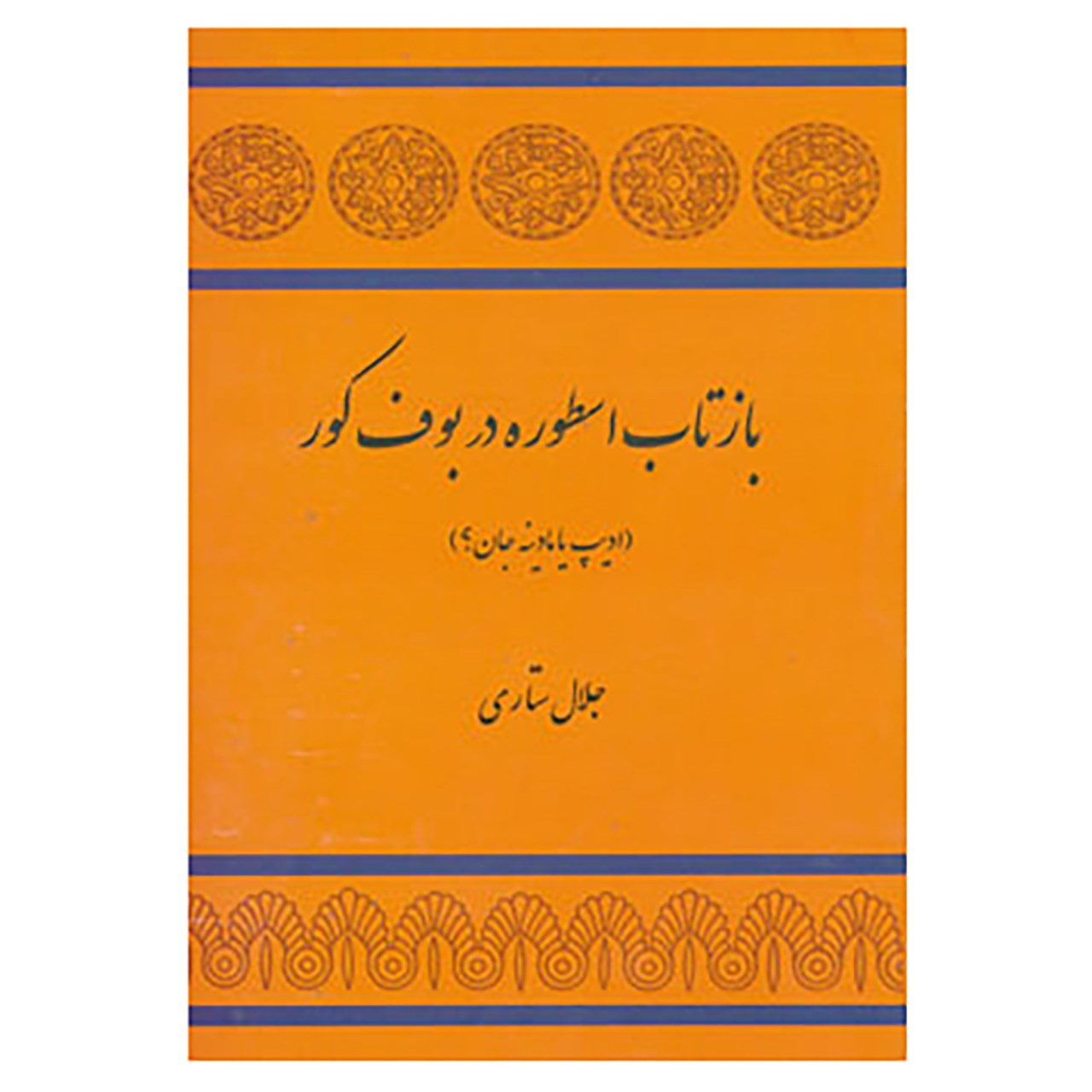 خرید                      کتاب بازتاب اسطوره در بوف کور اثر جلال ستاری