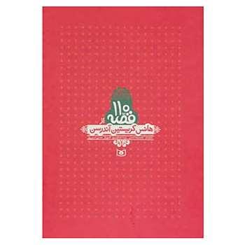 کتاب 110 قصه از هانس کریستین آندرسن اثر هانس کریستیان اندرسن