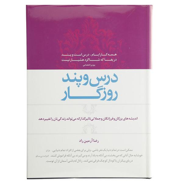 کتاب درس و پند روزگار اثر رضا آرمین راد