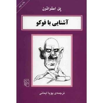 کتاب آشنایی با فوکو اثر پل استراترن