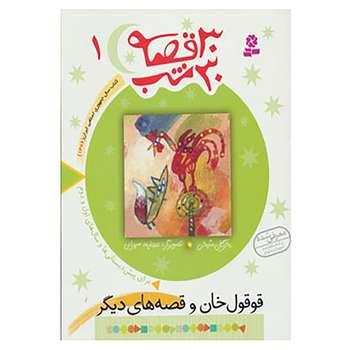 کتاب 30 قصه،30 شب 1 اثر مژگان شیخی