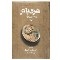 کتاب هری پاتر و یادگاران مرگ اثر جی. کی. رولینگ - جلد اول