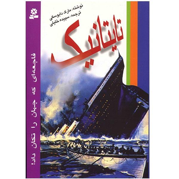 کتاب تایتانیک فاجعه ای که جهان را تکان داد اثر مارک دابوسکی