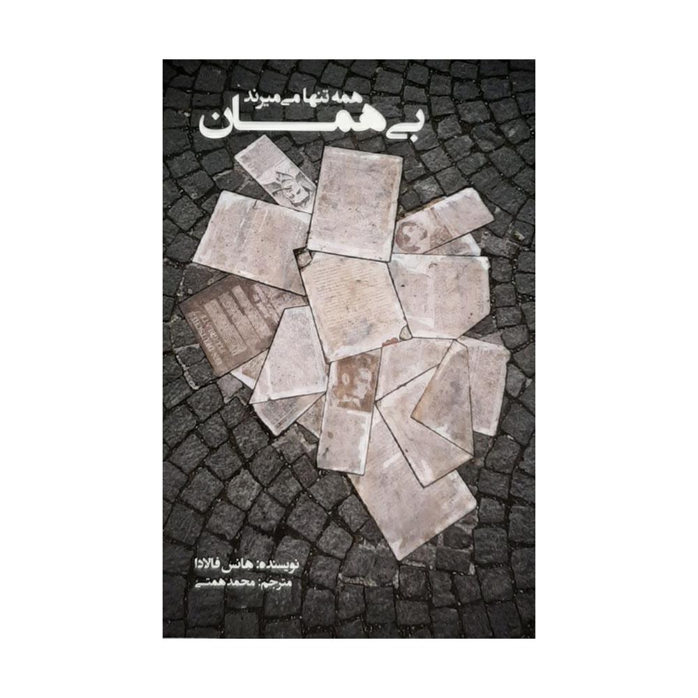 كتاب بي همان اثر هانس فالادا انتشارات كتاب سراي نيك