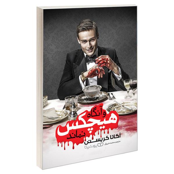 کتاب و آنگاه هیچکس نماند اثر آگاتا کریستی نشر یوشیتا