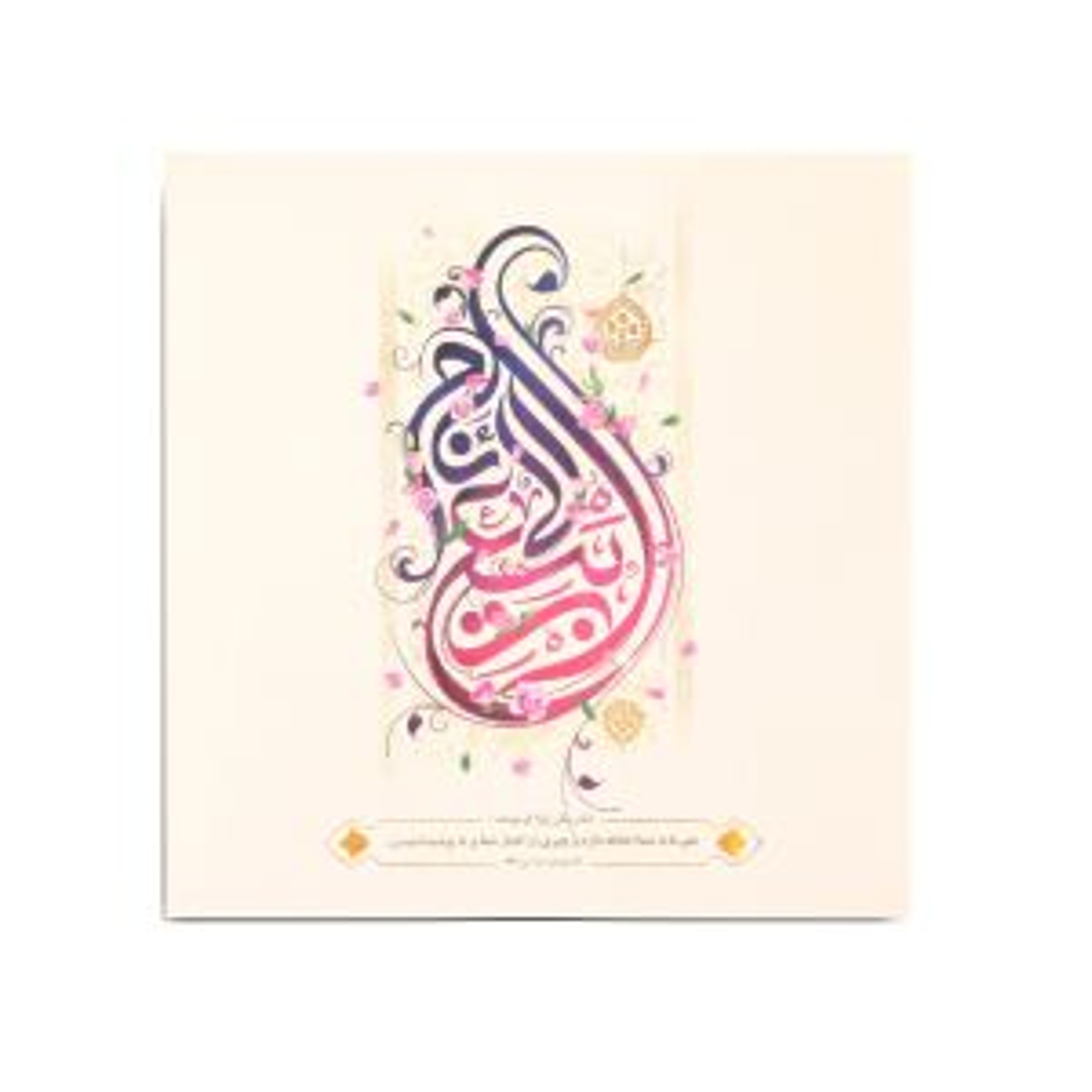 کارت دعوت طرح ربیع الانام کد 2000965 بسته 10 عددی