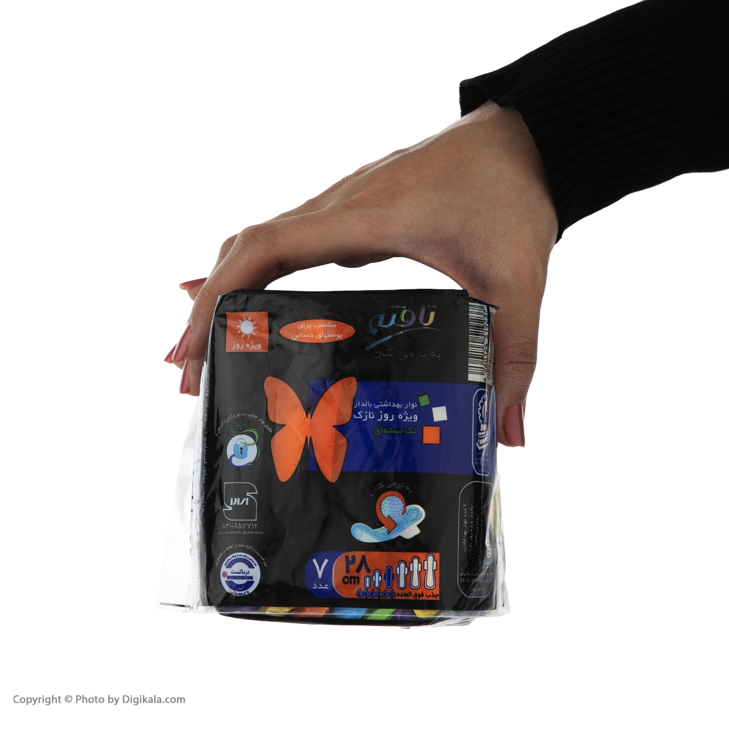 نوار بهداشتی روز تافته مدل Single Pack-2 بسته 7 عددی main 1 2