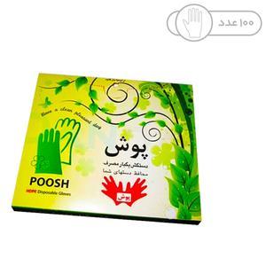 دستکش یکبار مصرف پوش کد 701 بسته 100 عددی