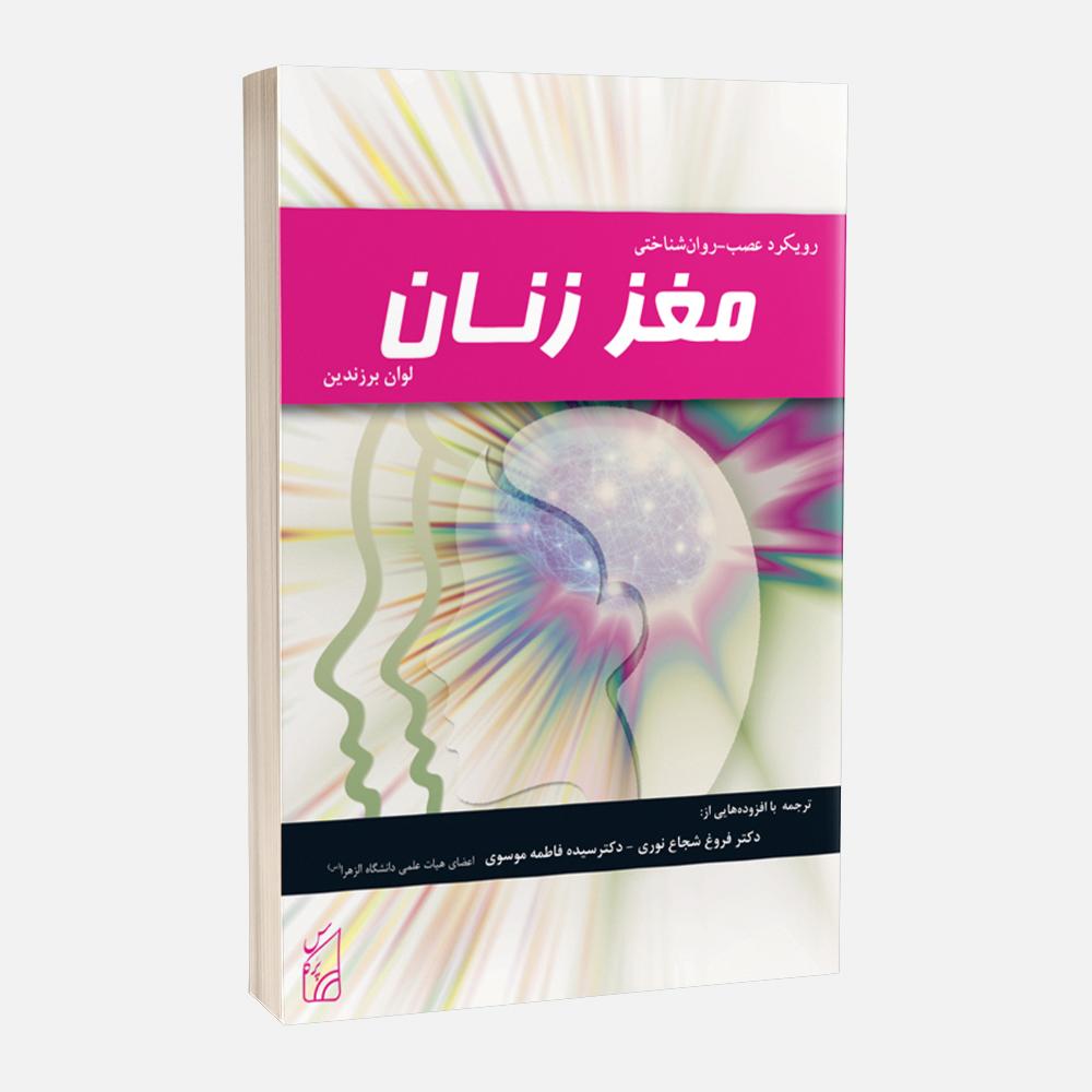 کتاب تحلیل عصب روانشناختی مغز زنان اثر لوان برزندین انتشارات پرکاس